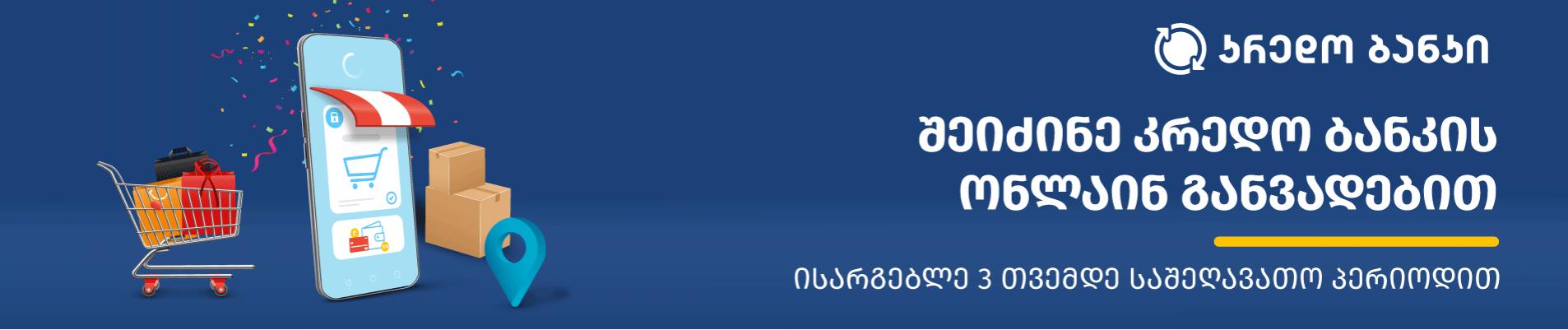 Online loan from Bank Credo